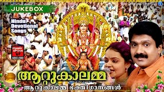Attukal Amma Devotional Songs || ആറ്റുകാലമ്മ|Hindu Devotional Songs Malayalam | Attukal Pongala 2017