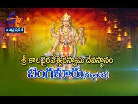 Teerthayatra - Sri Kalabhairaveshwara Temple, Bangalore,  - 13th December 2015 - తీర్థయాత్ర –