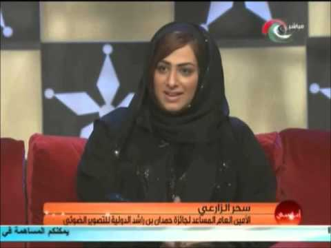 Assistant Secretary General Sahar AlZarei on ShJ TV