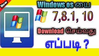 How to download windows os 7 , 8 1 , 10 free version in tamil