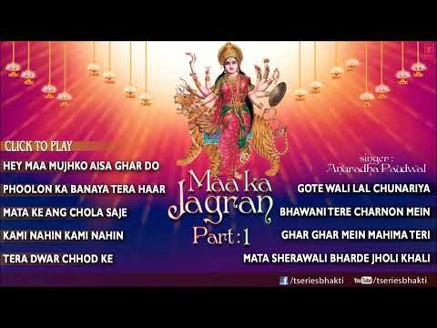 Maa Ka Jagran Part 1 By Anuradha Paudwal I Full Audio Songs Juke Box video