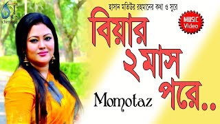 Download Biyar Dui Mas Pore । Momtaz । Bangla New Folk Song 3Gp Mp4
