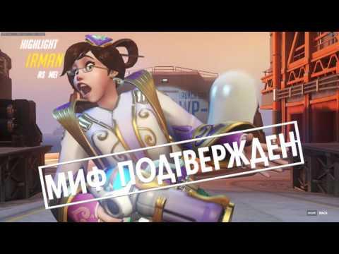 Разрушители Мифов Overwatch Выпуск 1