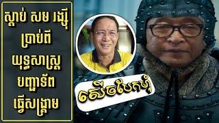 សើចបែកម៉ាំ! មេទ័ពអាងគ្រាប់កាំភ្លោះ EBA _ Khan Sovan talks about military strategy of Sam Rainsy