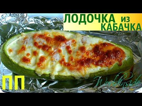 Готовим из КАБАЧКОВ  /  ЛОДОЧКА с ОВОЩАМИ / Правильное питание