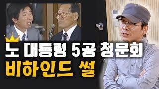 [매불쇼 ] 유시민 문성근 특집! 청문회 대신 00 00 가려 했던 노무현 전 대통령?(3부)