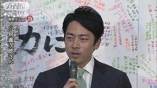 寄せ書きの前で笑顔 自民・小泉進次郎氏