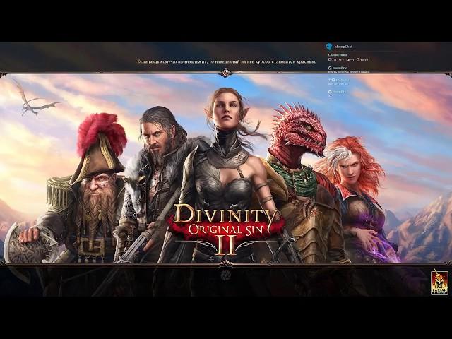Divinity Original Sin II - Re: С нуля: пособие по выживанию #3 (дополненная) [Запись]