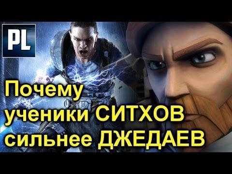 😈Почему даже Ситхи-Ученики Сильнее Джедаев. ПроЗВ#138 😈