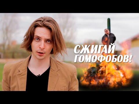 [Сожжение] ГОМОФОБОВ