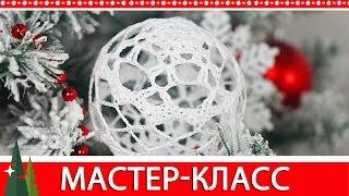 "Мастер-класс по вязанию крючком ""Новогодний шар"". How to crochet a Christmas ball."