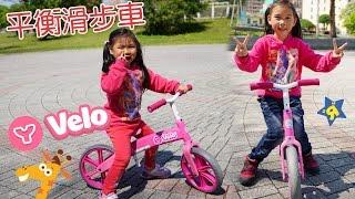 YVolution菲樂騎的平衡滑步車 可以玩具反斗城找到哦 適合小朋友騎的腳踏車. 不會騎也可以馬上就會的幼兒小車玩具 一起玩玩具Sunny Yummy Kids TOYs CAR velo