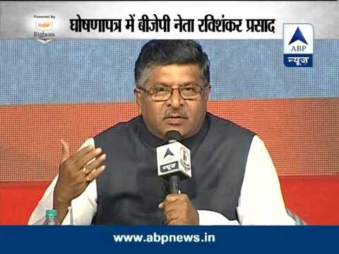 GhoshanaPatra with Ravi Shankar Prasad