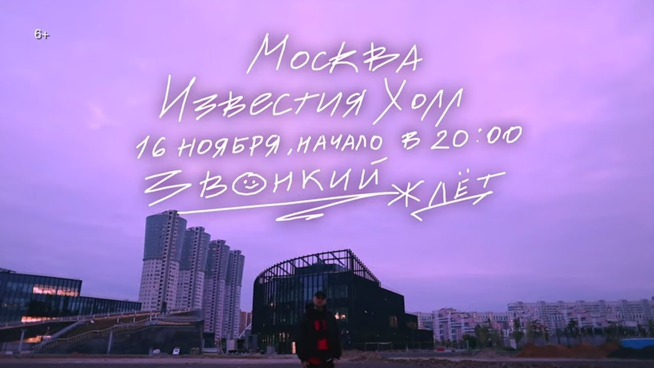 Звонкий. Приглашение на концерт 16 ноября / Известия Hall / 20:00