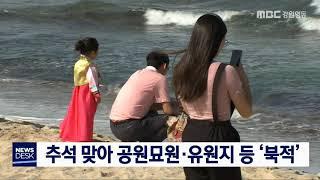추석 성묘객·관광객 북적, 도로 소통 원활