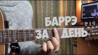 Как взять БАРРЭ за 1 ДЕНЬ ?! Уроки гитары для начинающих самоучек гитаристов как брать баррэ