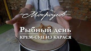 Крем-суп из Карася