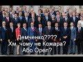 Потужний плювок в обличчя дипломатії Порошенко набирає людей наближених до Януковича mp3