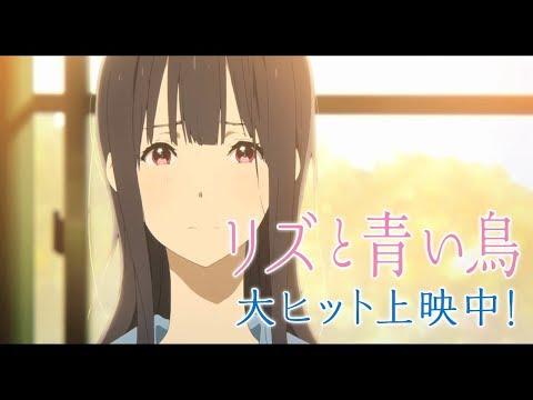 『リズと青い鳥』ロングPV (04月22日 08:00 / 12 users)