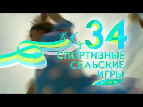 XXXIV летние сельские спортивные игры Новосибирской области | 1 июля 2016