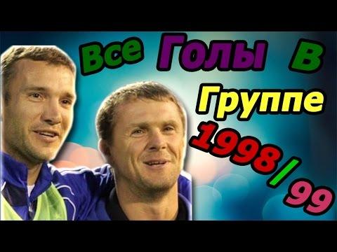 Дуэт Шевченко Ребров: лига чемпионов 1998/99: групповой этап