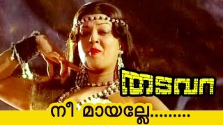 Nee Maayalle...   Thadavara   Superhit Malayalam Movie Song