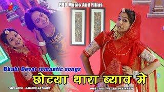 Rajasthani DJ Song 2018 - छोट्या थारा ब्याव में - युवराज मेवाड़ी का सुपरहिट dj सांग  - Hd Video - PRD