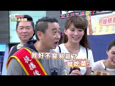 台綜-型男大主廚-20160217 喬喬 VS 邰智源!羊年衰王總決賽!