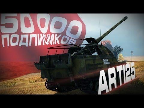 "50 000 подписчиков. Операция - ""Флаг"". Arti25"
