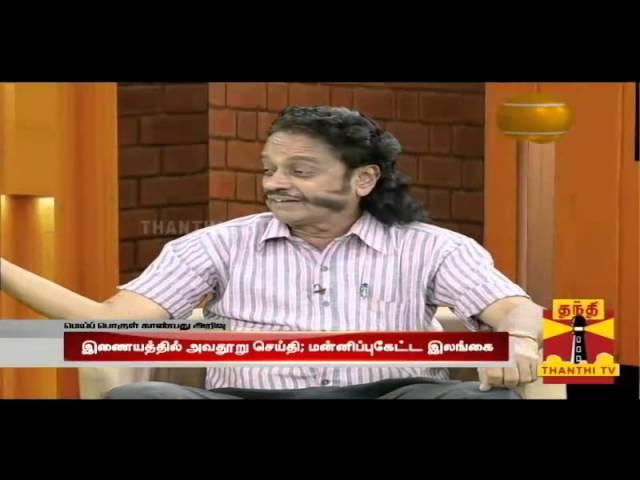 Meiporul Kaanbathu Arivu (04/08/2014) : Thanthi TV