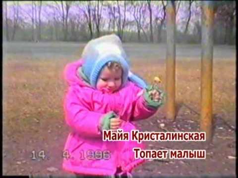 Майя Кристалинская Топает малыш