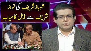 Shabaz Shrif Make Its Successful Deal With Nawaz Sharif? | Pura Sach