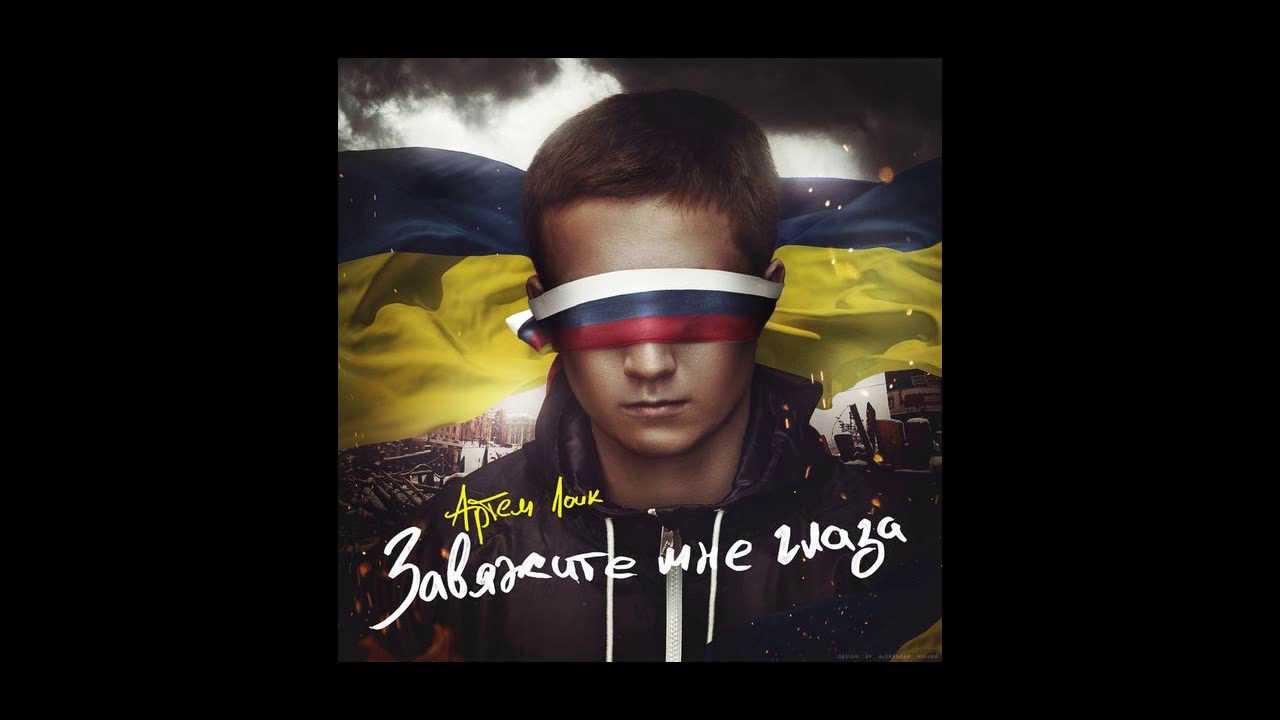Артем Лоик - Завяжите Мне Глаза (2014 audio)