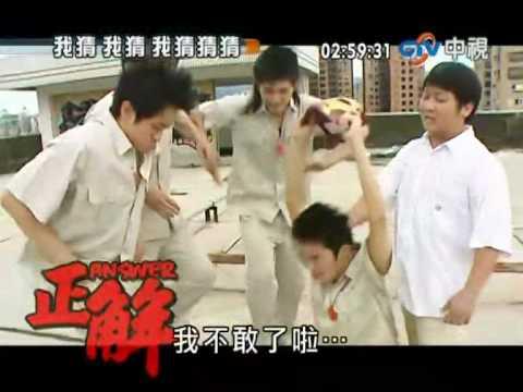 20100731我猜我猜我猜猜猜6/10~有問題劇場納豆陳漢典黃鐙輝 2