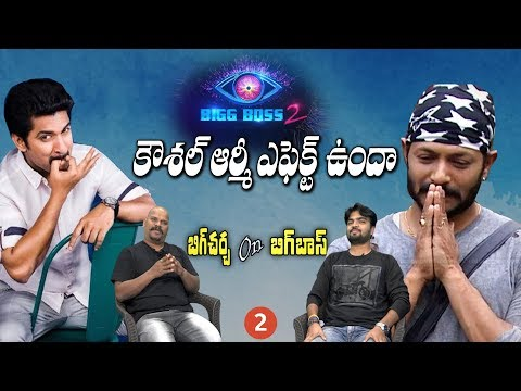 Big Debate on Kaushal Army | Big debate on Bigg Boss 2 Telugu | Y5 tv |