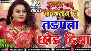 तड़पता छाेड़ दिया   Tadapta Chhod Diya   Latest Bhojpuri Song 2017   Pradeep Pandey Chintu