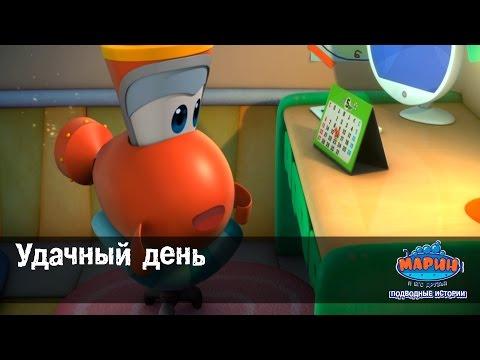 """Марин и его друзья. """"Удачный день"""" Эпизод-10 Мультфильм для детей"""