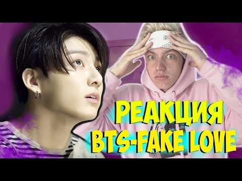 РЕАКЦИЯ на BTS FAKE LOVE Official MV l ibighit (방탄소년단)