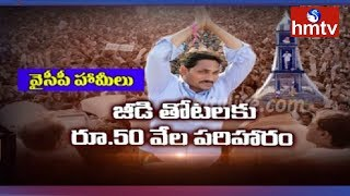 TDP and YSRCP Election Promises in AP  | hmtv