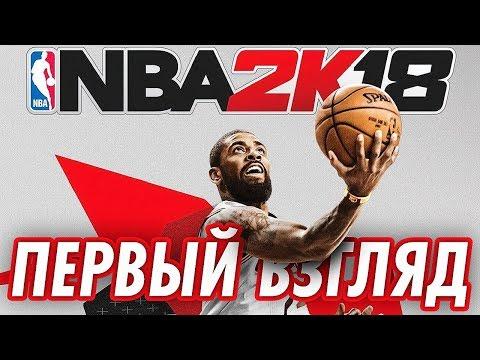 ЛУЧШИЙ СПОРТИВНЫЙ СИМУЛЯТОР // NBA 2K18 - MyCAREER // КАРЬЕРА ЗА ХАНТЕРА ОТДЫХАЕТ