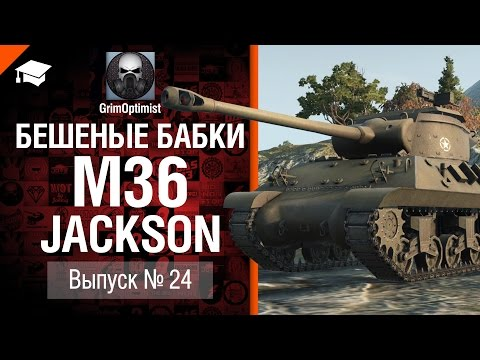 Бешеные бабки №24: фарм на M36 Jackson - от GrimOptimist [World Of Tanks]