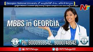 Study MBBS At Georgia || Bhagyalaxmi Consultancy Services || NCareers