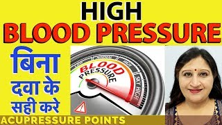 Acupressure Points For High Blood Pressure | High BP Control In Hindi | Hypertension Treatment