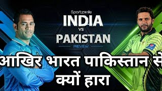 When Pakistan Won The Match Against India | Funny Video | ICC champion trophy || mauka mauka