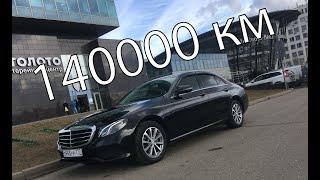 Надежный? Отзыв о 140000 км за 2 года на новом Mercedes e200 w213