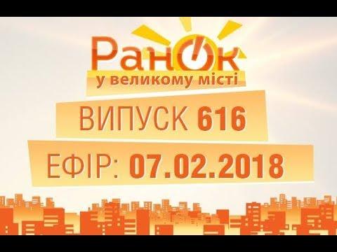 Утро в Большом Городе - Выпуск 616 - 07.02.2018