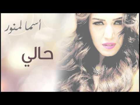 Asma Lmnawar - Hali (Official Audio)   أسما لمنور - حالي