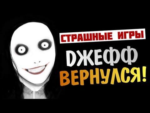 СТРАШНЫЕ ИГРЫ - Jeff - The Killer (ДЖЕФФ ВЕРНУЛСЯ!)
