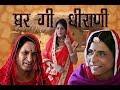 House Owner घर गी धिराणी rajasthani hariyanvi comedy| Murari Lal| murari Ki Kocktail|
