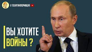 Срочно! Оружие будущего: Путин уже открыто угрожает НАТО